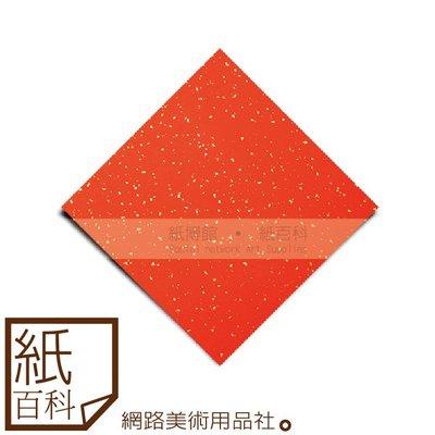 【紙百科】春聯紙/紅紙 - 15*15cm,10入裝,DIY春聯/書法
