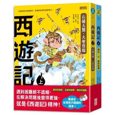 西遊記(上/下冊不分售) 三采(購潮8)4710415385512