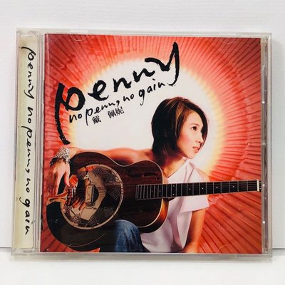 二手正版【戴佩妮 no penny no gain】2003 EMI ~AJ雜貨舖