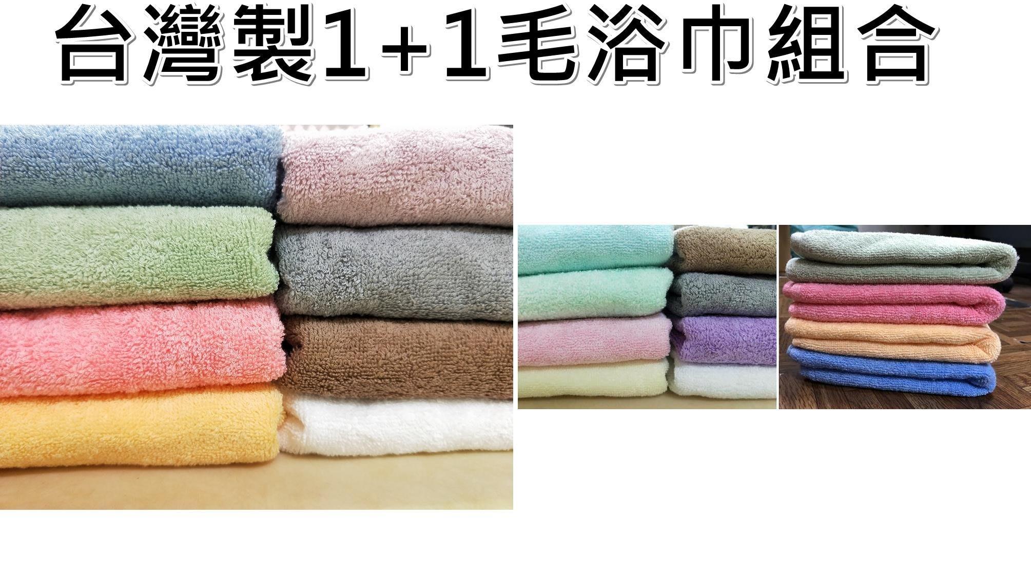 (台灣製)超值1+1 純棉 毛巾+浴巾組@民宿愛用款