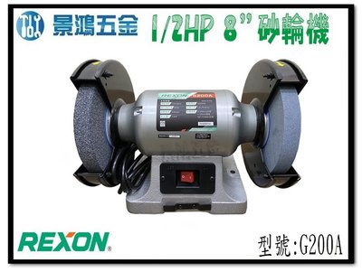 宜昌(景鴻) 公司貨 REXON 力山 8吋 1/2HP 手提式 桌上型 砂輪機/研磨機/拋光機 G200A 含稅價