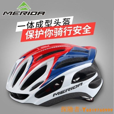 推進# 美利達破風山地公路自行車騎行頭盔男女安全帽一體成型騎行裝備
