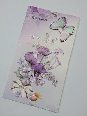 送老師美觀賀卡有閃粉有白色封套 ( 75元有共 4 張 )