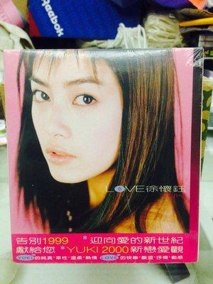 徐懷鈺 YUKI LOVE 專輯 首批限量平裝版 ( 全新/未拆封/已絕版 ) 特價:1600元
