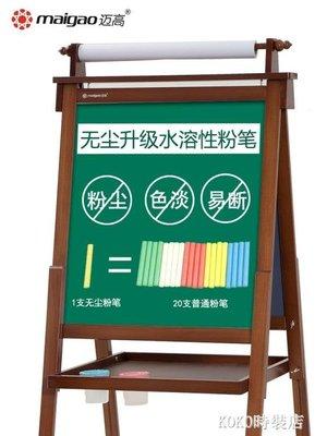邁高實木兒童畫板畫架雙面小黑板支架式家用寶寶磁性可升降寫字板 【百居逸免運-可開發票】