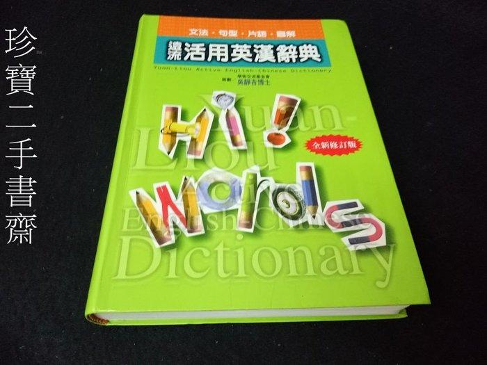 【珍寶二手書齋FA103】《遠流活用英漢辭典》ISBN:957323856X│遠流│吳靜吉策劃