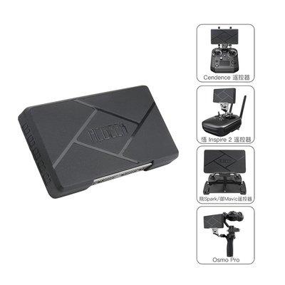 大疆 DJI CrystalSky 5.5吋 顯示器 保護套(免運)