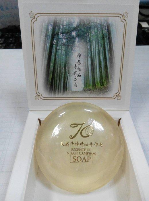 台灣檜藝精品館     天然牛樟精油手工香皂       牛樟香皂      牛樟精油     純精油提煉