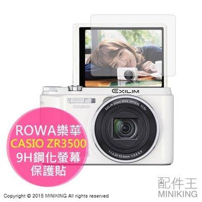 【配件王】現貨 ROWA 樂華 EX-ZR3500 ZR3600 用 CASIO 相機 鋼化貼 玻璃貼 剛化 螢幕保護貼