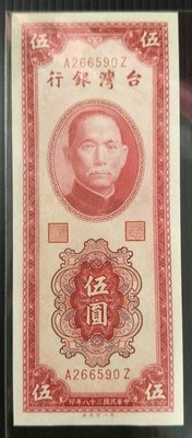 [5A] 台鈔 38年紅色伍圓 5元 AZ字軌平3灣水版 無折無黃四角尖 全新(已售出)