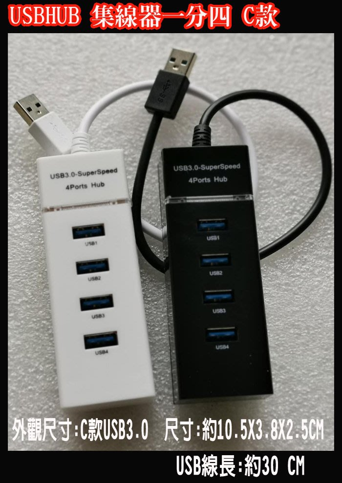 USB擴充 4孔 USB 3.0 USB多接器 高速集線器 筆電 桌電  擴充集線器 電腦分線器 一拖四USB HUB