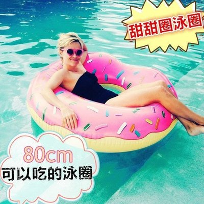 80 cm 甜甜圈游泳圈 / 加厚充氣游泳圈 / 游泳圈 / 甜甜圈 / 成人救生圈