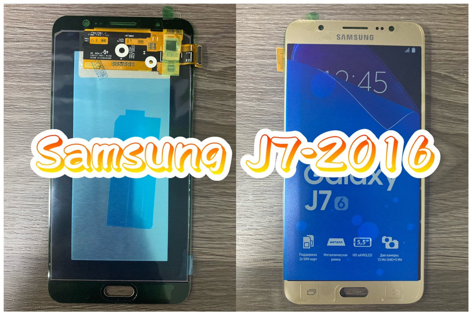 Samsung三星 J7-2016螢幕總成 送拆機工具 ◎另可預約現場維修