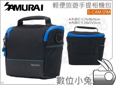數位小兔【SAMURAI 新武士 輕便旅遊手提相機包 S-CAM 01M】公司貨 相機包 攝影收納袋 便攜包 攝影背包