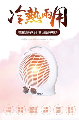 LAPOLO 電暖器 冷暖兩用 (LA-970) 新北市