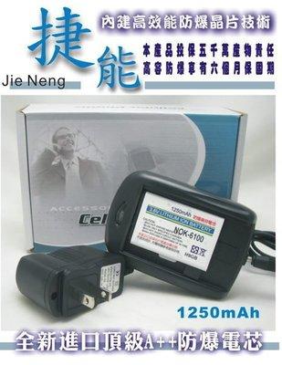 @天空通訊@1250mah高容防爆電池 + 座充 INO CP90,CP79,CP200,CP100 新版,CP19