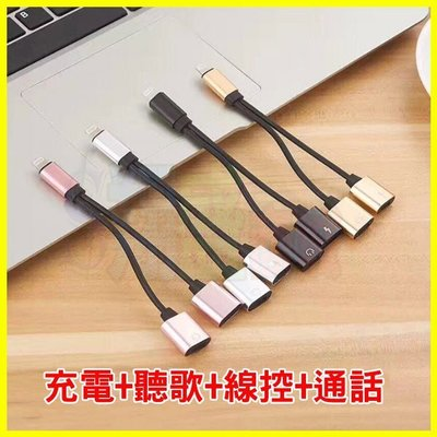 iPhoneX iPhone7 iPhone 8 plus i7+ 同時聽歌+充電 可通話 耳機轉接線/傳輸線/音源線/lightning轉8pin/殼