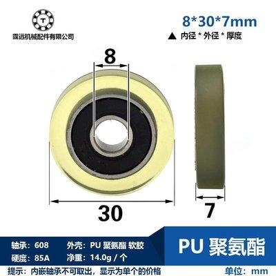 #爆款#608軸承包膠平輪滾輪平面壓輪輸送帶聚氨酯PU聚氨脂軟膠輪8*30*7