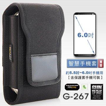 【ARMYGO】GUN #G-267 寬蓋智慧手機套,約5.5~6.0吋螢幕手機用【含保護套手機可裝】