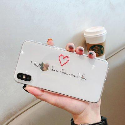 愛你3000遍笑臉愛心蘋果X手機殼iphone11Pro/Max全包軟殼7/8plus卡通情侶xsmax硅膠防摔6sp透