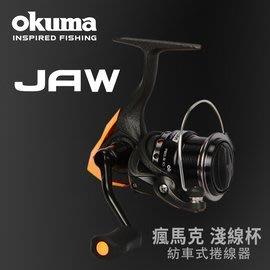 《屏東海豐》~2020新上市~OKUMA JAW 瘋馬克 30M(3000M) 淺線杯 紡車捲線器
