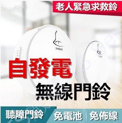 自發電 無線 門鈴 免佈線 電鈴 緊急 免電池 求救鈴 self powered wireless doorbell