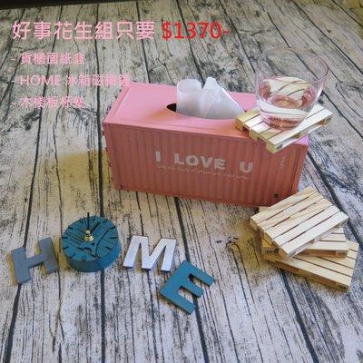 *現貨限時免運*好事花生組- 貨櫃面紙盒 + 木棧板杯墊 + HOME 磁鐵鐘超特惠組 -【ZenCup】