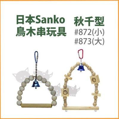 ☆寵輕鬆☆《日本Sanko》鳥木串玩具...