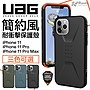 [免運] UAG iPhone 11 Pro Max 耐衝擊 防摔...