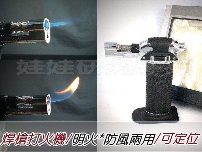 ㊣娃娃研究學苑㊣  ZP-19防風/明火兩用噴槍焊槍打火機 1300度焊接工具槍(SB623)