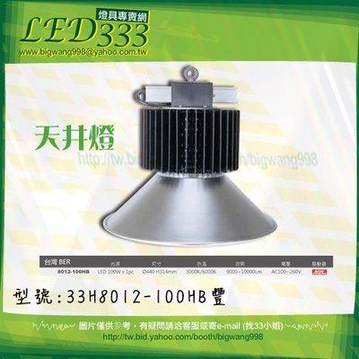 豐§LED333§(33H8012-100HB)LED100W天井燈 高效能 高亮度 適用於辦公室.工廠.商業空間