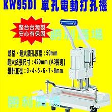 KW-triO KW95D1 電動打孔機  台灣製造 紙品打孔 印刷業 加工業 影印輸出業 台灣製打孔機 勝利廣場 小余