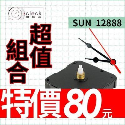 【鐘點站】太陽SUN 12888-D7 超值組合 - 跳秒機芯(螺紋高7mm) +T075050 塑膠指針 附SONY電