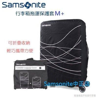 Samsonite 新秀麗 28吋行李箱 托運保護套 可折疊 防塵套 Z34 托運套 M+ 台中市