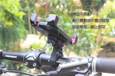 *蝶飛*手機必備 腳踏車 手機架 自行...