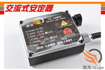 TG-鈦光 高品質35W安定器 正規HID安定器是交流式千萬別買錯了 別買到廉價劣質的直流安定器