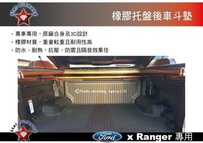 ||MyRack|| 星讚 Ranger專用橡膠托盤後車斗墊 後廂墊 防水易洗 皮卡踏墊 || Amarok Hilux