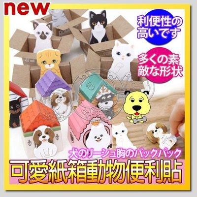 【幸福培菓寵物】韓系手感》可愛紙箱貓咪房屋便利N次貼 特價10元