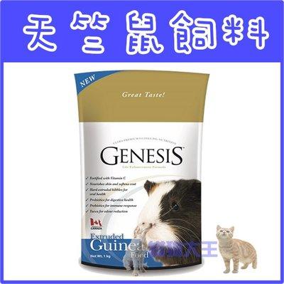 **貓狗大王**GENESIS創世紀「高級天竺鼠寵物食譜」1公斤 包裝
