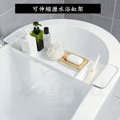 可伸縮瀝水浴缸架衛生間塑膠泡澡盆置物架浴缸洗澡收納架_☆[好溫馨_SoGoods優購好]☆