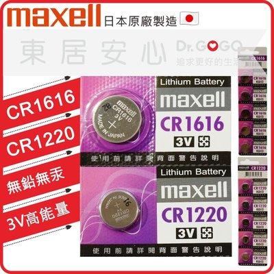 【Dr.GOGO】日本製Maxell 原廠公司貨 水銀電池 鋰電池 3V 鈕扣 CR1616 CR1220 (東居安心)