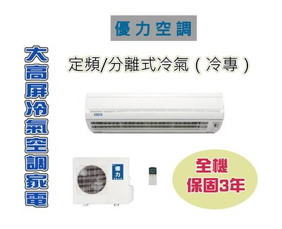 【大高屏冷氣空調家電】優力空調 定頻 分離式冷氣(冷專) R410 5-6坪 3.6kw 《MUA-36MS》(空機價) 高雄市