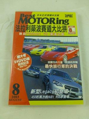 Best MOTORing 2003年8月號