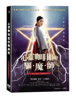 [影音雜貨店] 台聖出品 – 日本熱門電影 – 心靈咖啡館的驅魔師 DVD – 千眼美子、伊良子未來 主演 – 全新正版