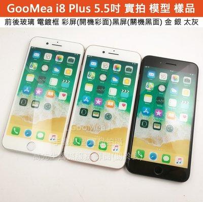 【GooMea】玻璃前後 電鍍框Apple蘋果 iPhone 8 Plus模型展示Dummy仿製拍片包膜測試模具打樣整人