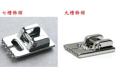 May Quilt 飾摺壓腳、雙針優惠組:七槽飾摺+九槽飾摺壓腳+2MM、3MM、4MM雙針優惠組