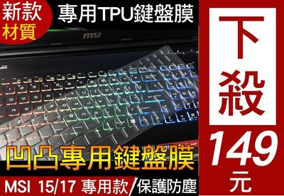 【TPU高透材質】 MSI GV62 7RE GV62 7RC GE62 MVR 7RG 鍵盤膜 鍵盤套