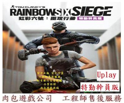 PC版 官方正版 肉包 虹彩六號 圍攻行動 特勤幹員版 Uplay Rainbow Six Siege Operator