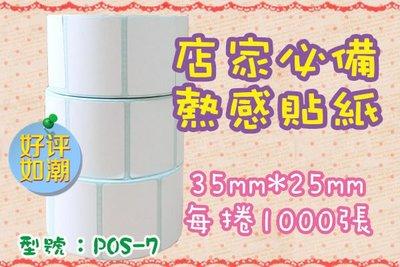 [盒子女孩]熱感貼紙35*25mm*1000張~POS-7~飲料杯貼紙 感熱貼紙 標籤 條碼 商品標示耗材35x25x1000 台北市