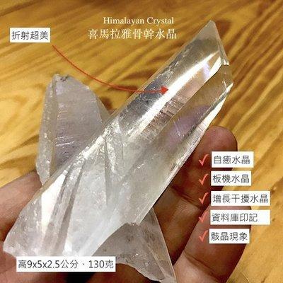 平頂水晶 喜馬拉雅水晶 親子水晶 瑜珈 靈修 冥想 收藏 增長干擾 高頻水晶 特殊水晶 水晶消磁 編號H-127